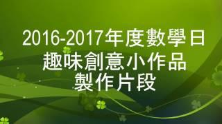 2016-2017年度數學日-趣味創意小作品