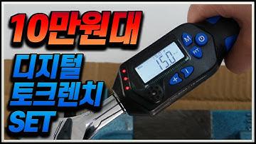 10만원대 DIY 자가정비 토크텍 디지털 토크렌치세트..