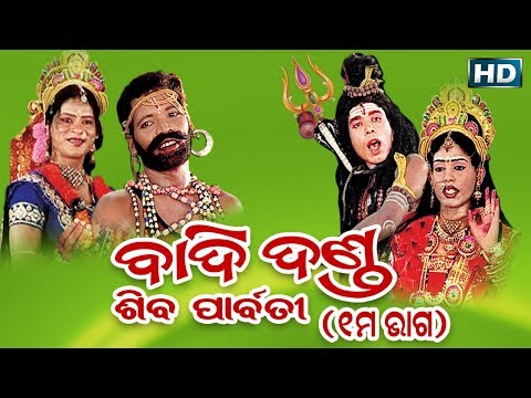 BADI DANDA (SIBA PARBATI) ବାଦିଦଣ୍ଡ (ଶିବ ପାର୍ବତୀ) ଭାଗ- ୧ || Sarthak Music