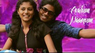 Avalum Naanum   Tamil Short Film (2017)