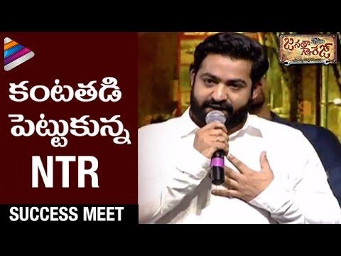 Janatha Garage Movie Success Meet | Jr NTR | Mohanlal | Samantha | Nithya Menen | Kajal Aggarwal