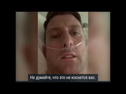 """""""Этот коронавирус смертелен!"""" Обращение заболевшего пастора с больничной койки"""