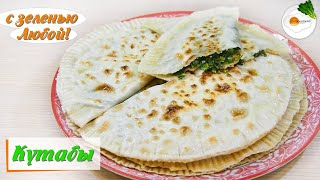 Кутабы с зеленью по-азербайджански. Невероятно просто, вкусно и полезно!