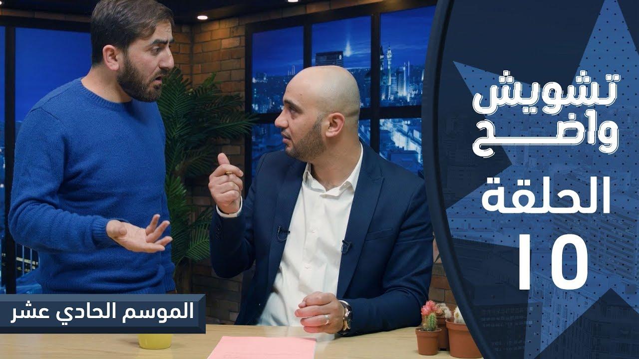 تشويش واضح - الموسم الحادي عشر - الحلقة الخامسة عشرة