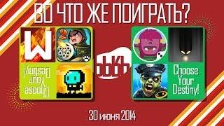 ВоЧтоЖеПоиграть!? #0019 - Еженедельный Обзор Игр на Android и iOS