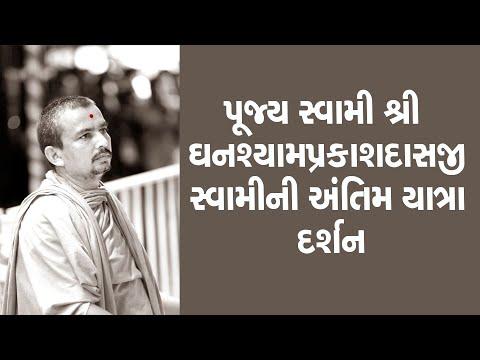અંતિમ યાત્રા દર્શન।। Antim Yatra Darshan ।। Pu. Ghanshyamprakashdasji Swami || Raghuvir Vadi, Vadtal