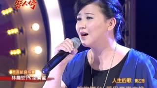 2013.10.20 超級紅人榜 林喬安-人生的歌(黃乙玲)