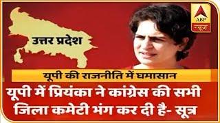 प्रियंका गांधी ने भंग की पूर्वी यूपी की सभी जिला कमिटियां- सूत्र | ABP News Hindi