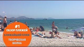 видео Пляжи Коктебеля
