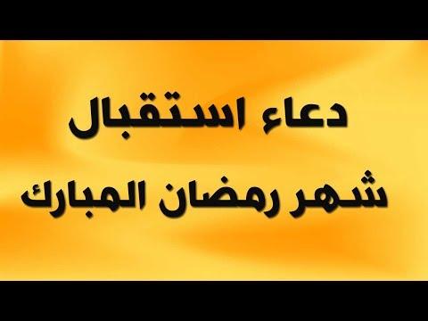 دعاء استقبال شهر رمضان للامام زين العابدين بصوت حسين الاكرف - ادعية رمضان