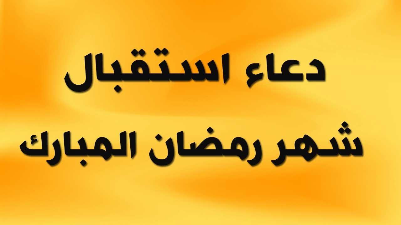 دعاء استقبال شهر رمضان للامام زين العابدين بصوت حسين الاكرف ادعية رمضان Youtube