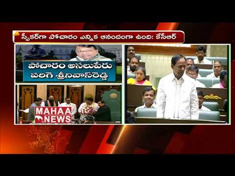 Pocharam Srinivas Reddy Selected As Telangana Assembly Speaker