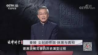 《法律讲堂(文史版)》 20191025 秦陵 尘封的帝国·抹黑与真相| CCTV社会与法