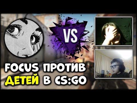 FOCUS ПРОТИВ 11-ЛЕТНИХ ДЕТЕЙ В CS:GO