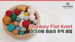 마크라메 매듭 종류 원숭이주먹 매듭법 Macrame M…