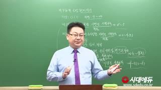 시대에듀 소방설비 전기기사[기계] 소방관계법규  OT (이수용T)