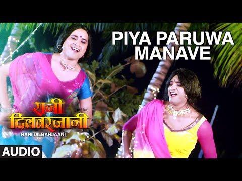 FULL AUDIO - PIYA PARUWA MANAVE   New Bhojpuri Movie Audio Song 2017   RANI DILBARJAANI  