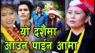 गायिका देबी घर्ति ले आफ्नो छोरालाई दशैमा घर फर्कन आग्रह गर्दै||Devi Gharti & Shreekant rana chhetri