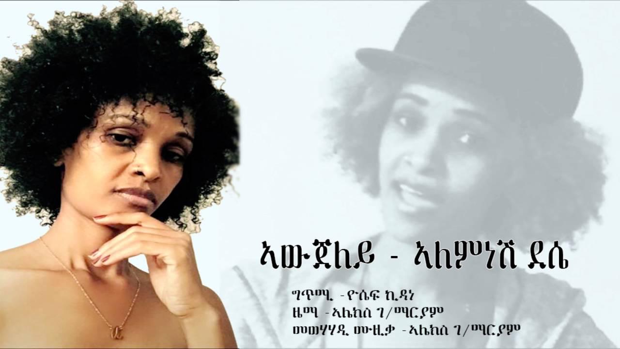 Alemnesh Dessie - awujeley ኣውጀለይ New Ethiopian Tigrigna Music ...