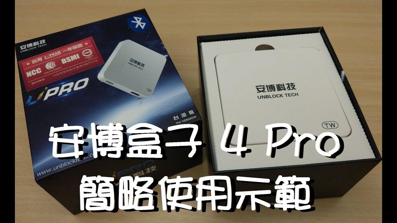 安博盒子 4 Pro I900 簡略使用示範 - YouTube