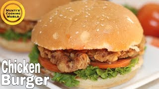 চিকেন বার্গার রেসিপি ॥ Bangladeshi Chicken Burger Recipe ॥ How To Make Chicken Burger