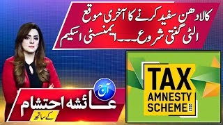 PM Imran Scheme: Amnesty Scheme Vs Black Money Into White | Aaj Ayesha Ehtesham Ke Sath