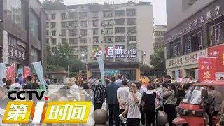 《第一时间》 20190905 2/2| CCTV财经