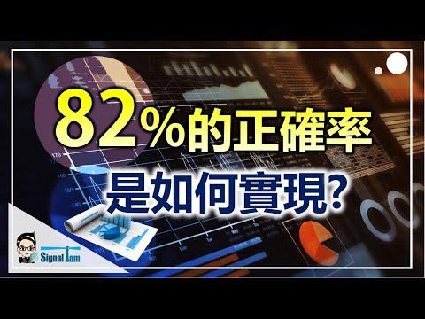 【 82%正確率是如何實現? 】-交易實戰數據統計