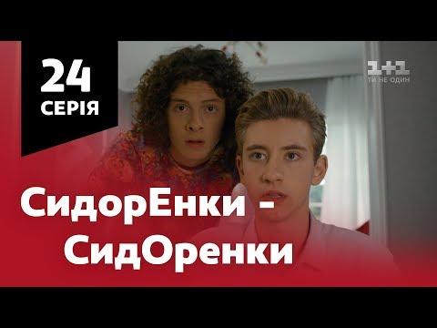 СидОренки - СидорЕнки. 24 серія