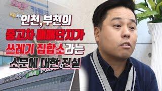 [차집아저씨] 인천,부천의 중고차 매매단지가 쓰레기 집…