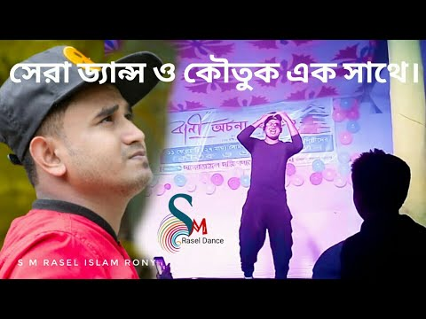 New Dance Video 2019 Best | Comedy | Bangla By | Md Rasel Islam Rony  S M Rasel Dance