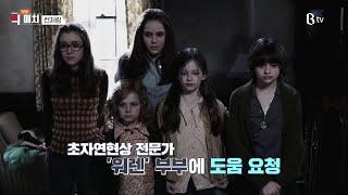 [B tv 영화 추천/movie Big #76] '사자', '컨저링'