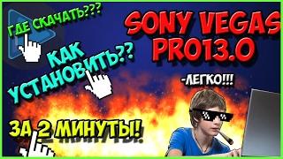 Где и как скачать,установить Sony Vegas Pro 13.0 бесплатно.