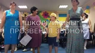 В «Школе Ирины» прозвенел первый звонок