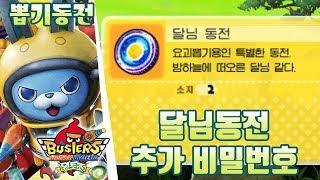 요괴워치 버스터즈 월토조 - 달님동전 추가 비밀번호 [부스팅] (3DS)