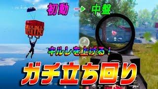 【荒野行動】新シーズン開幕!勝つためのシングルガチ立ち回り!序盤〜中盤編!!
