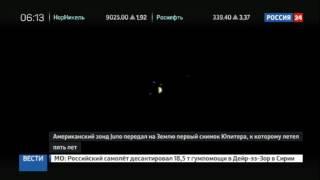 Юнона передала на Землю первые снимки с орбиты Юпитера