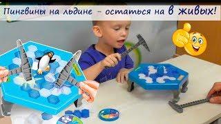 НЕ УРОНИ ПИНГВИНА Веселая ИГРА Челлендж Развлечение для детей Funny Game Penguin Trap