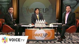 Wake Up Thailand ประจำวันที่ 26 สิงหาคม 2563