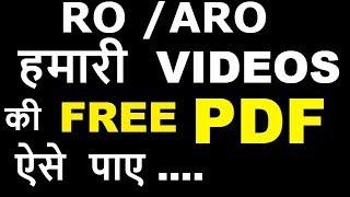 roaro हमारी videos की free pdf ऐसे download करे