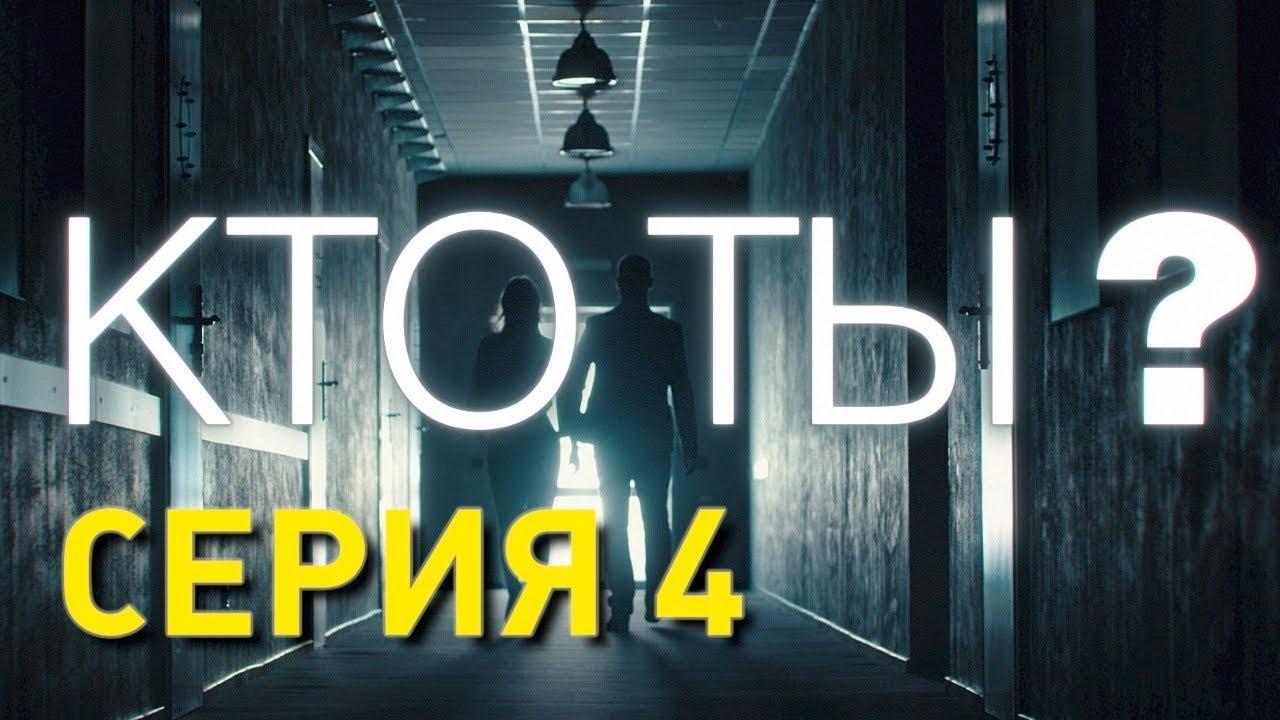 Школа 2019 кто ты 4 серия [PUNIQRANDLINE-(au-dating-names.txt) 34