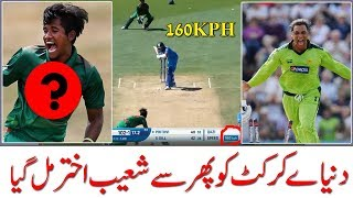 Before PSL 2018 Shoiab Akhtar Back | Fastest bowler in the world