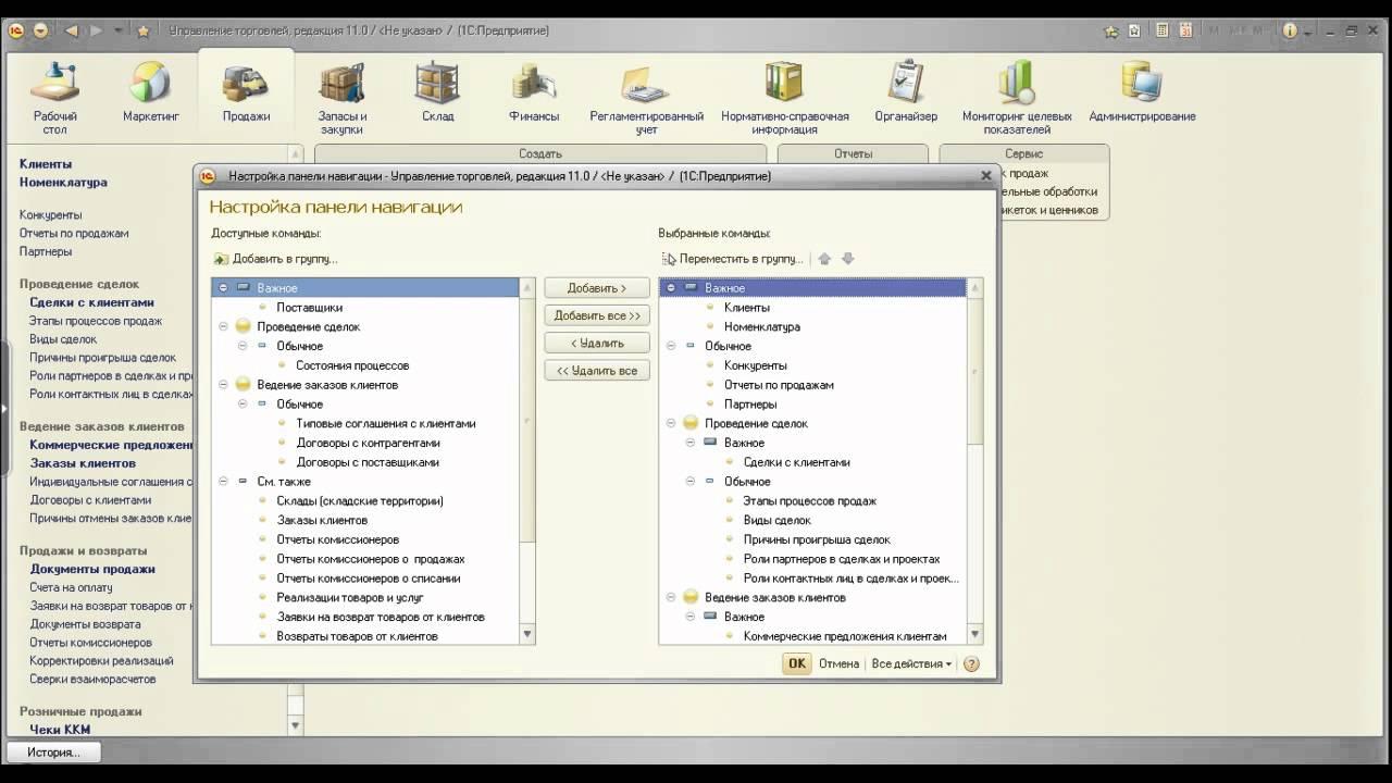 1с 7.7 настройка интерфейса пользователя обновление 1с зарплата и управление персоналом 8.2