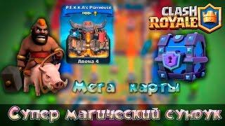 Clash Royale|Открываем супер магический сундук! Смотреть всем! Эпик!
