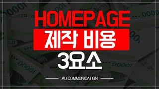 인천 홈페이지 제작 비용을 결정짓는 3요소는 무엇일까요…