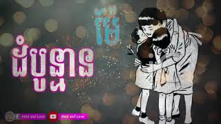 ដំបូន្មានម៉ែ Original song By Pich and Mono Real Lyrics By Khmer Original song Lyrics