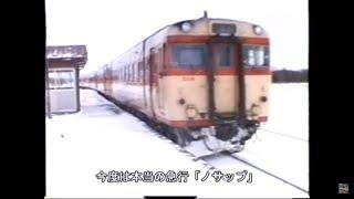 【長大7両編成!急行「ノサップ」】1988年1月1日根室本線 thumbnail