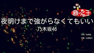 【カラオケ】夜明けまで強がらなくてもいい/乃木坂46