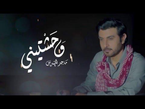 Majid Al Muhandis ... Latest Single Tracks |ماجد المهندس ... أخر أغانيه السنجل