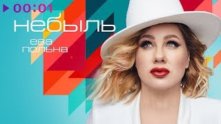 Ева Польна - Небыль | Official Audio | 2019     0+